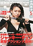 映画秘宝 2013年 05月号 [雑誌]