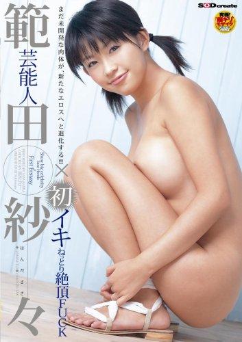 芸能人範田紗々x 初イキねっとり絶頂FUCK [DVD]
