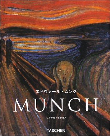 エドヴァール・ムンク (タッシェン・ニュー・ベーシック・アート・シリーズ)