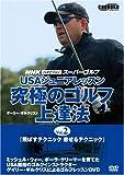 究極のゴルフ上達法 Vol.2[DVD]―NHKハイビジョンスーパーゴルフ USAジュニアレッスン (2)