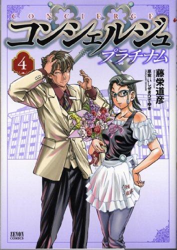 コンシェルジュプラチナム 4 (ゼノンコミックス)