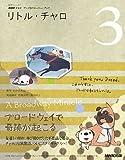 リトル・チャロ 3 (語学シリーズ NHKテレビアニメ版ストーリーブック)