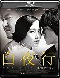 白夜行ー白い闇の中を歩くー [Blu-ray]