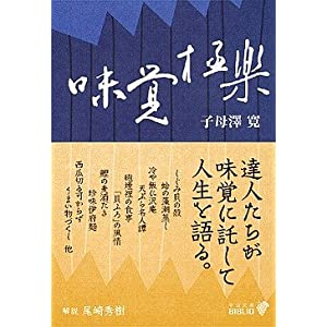 味覚極楽 (中公文庫BIBLIO)