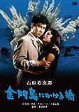 金門島にかける橋 [DVD]