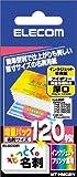 ELECOM なっとく名刺(厚口・塗工紙・アイボリー) 名刺サイズ(55X91MM)120枚入り MT-HMC2IV