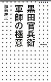 黒田官兵衛 軍師の極意 (小学館新書)