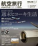 航空旅行ハンドブック'09―10 WINTER SCHEDULE 2010年 01月号 [雑誌]