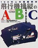 飛行機操縦のABC (イカロスMOOK)