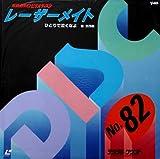 東映カラオケビデオディスク レーザーメイト No.82[LD/レーザーディスク]