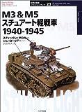 M3 & M5スチュアート軽戦車 1940‐1945 (オスプレイ・ミリタリー・シリーズ 世界の戦車イラストレイテッド)