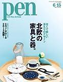 Pen (ペン) 2013年 6/15号 [雑誌]
