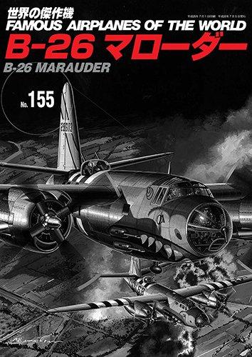 世界の傑作機No.155 Bー26マローダー (世界の傑作機 NO. 155)
