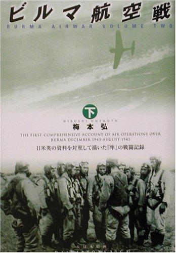 ビルマ航空戦