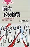 脳内不安物質 (ブルーバックス) [新書] / 貝谷 久宣 (著); 講談社 (刊)