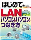 はじめてのLAN―パソコンとパソコンのつなぎ方WindowsXP SP2対応 (BASIC MASTER)
