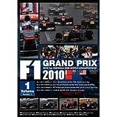 F1 Grand Prix 2010 vol.1 [DVD]