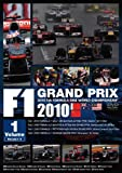 F1 Grand Prix 2010 vol.1 [DVD]の画像