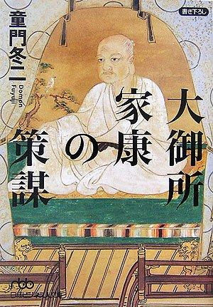 大御所家康の策謀 (日経ビジネス人文庫)