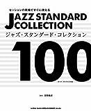 セッションの現場ですぐに使えるジャズ・スタンダード・コレクション100