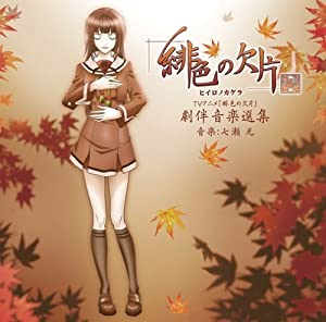 TVアニメ 緋色の欠片 オリジナルサウンドトラック