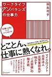 """ワークライフ""""アンバランス""""の仕事力"""