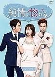 純情に惚れる DVD-BOXI