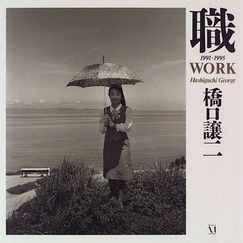 職 1991~1995―WORK