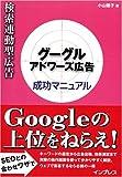 検索連動型広告 グーグル アドワーズ広告成功マニュアル