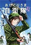 いざ志願!おひとりさま自衛隊 (文春文庫)