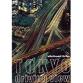virtual trip TOKYO driving view[低価格版] [DVD]