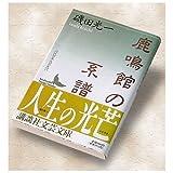 鹿鳴館の系譜―近代日本文芸史誌 (講談社文芸文庫)