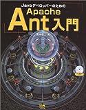 JavaデベロッパーのためのApache Ant入門