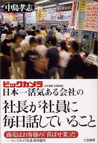 ビックカメラ 日本一活気ある会社の社長が社員に毎日話していること