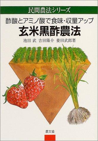 玄米黒酢農法