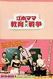 江南(カンナム)ママの教育戦争 DVD-BOX2(5枚組)