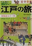 こんなに面白い江戸の旅―東海道五十三次ガイドブック