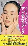メスを使わないアンチエイジング—Asami Beauty Clinic