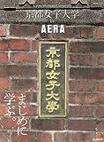 京都女子大学 by AERA (AERA Mook)