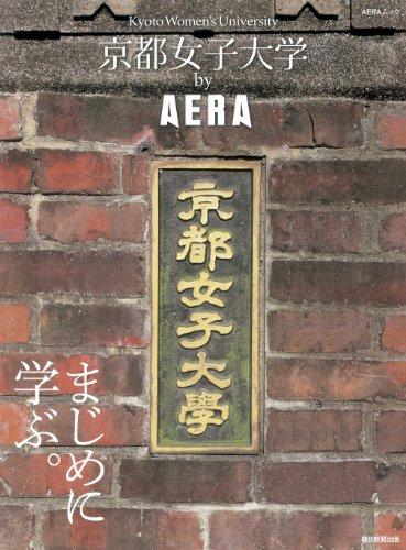 京都女子大学 by AERA (アエラムック)