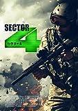 セクター4 [DVD]