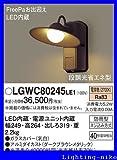パナソニック エクステリア・アウトドア LGWC80245LE1