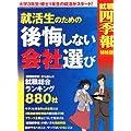 就活生のための後悔しない会社選び (週刊東洋経済臨時増刊)