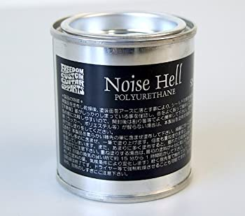 FREEDOM Noise Hell