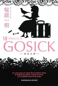 GOSICKVII‐ゴシック・薔薇色の人生‐ (角川文庫)