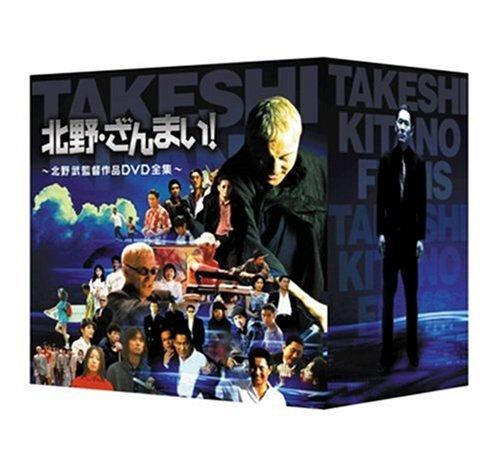 北野・ざんまい! ~北野武監督作品DVD全集~