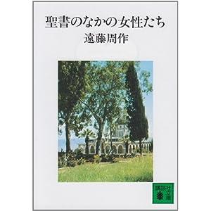 Amazon.co.jp: <b>聖書</b>のなかの<b>女性</b>たち (講談社文庫): 遠藤 周作, 亀倉 <b>...</b>