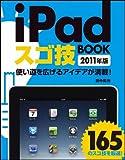 iPadスゴ技BOOK 2011年版