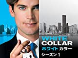 ホワイトカラー シーズン 1 (吹替版)