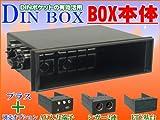 空いてるDIN BOX有効利用♪オプション多数★DIN BOX本体★D1